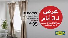 عروض ايكيا السعودية ليوم الخميس 29/3/2018 عروض خاصة 3 أيام فقط - https://www.3orod.today/saudi-arabia-offers/ikea-offers-29-3-2018.html