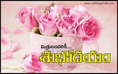 Telugu-Sunday-Good-morning-quotes-wshes-Life-Inspirational-Thoughts-Sayings-greetings-wallpapers-pictures-images