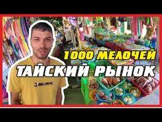 ТАЙСКИЙ РЫНОК | 1000 МЕЛОЧЕЙ