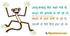 Funny Poems In Hindi For Class 2