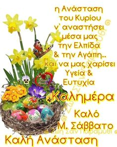 Orthodox Easter, Holidays And Events, Plants, Relax, Motorbikes, Inspiring Sayings, Flora, Keep Calm, Planters