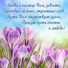 Gluckwunsche zum 8 marz auf russisch