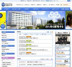 http://www.shikoku-u.ac.jp/