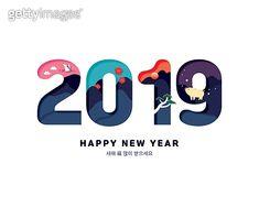 신년, 2019, 타이포그래피, 돼지, 배너 Editorial Layout, Editorial Design, Typo Design, Web Design, Typo Logo, Typography, Act For Kids, Anniversary Logo, Promotional Design