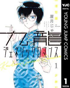九龍ジェネリックロマンス 1 (ヤングジャンプコミックスDIGITAL)   眉月じゅん   青年マンガ   Kindleストア   Amazon