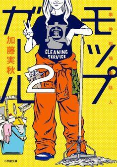 Japanese Book Cover: Mop Girl. Sekine Shinichi / Atsushi Kaneko. 2014