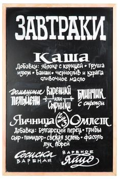 Меню для студийного кафе Coffee Shop Menu, Inka, Chalk Lettering, Coffee Corner, Small Cafe, Latte Art, Healthy Mind, Food Design, Chalkboard