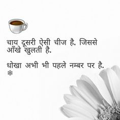 Dhoka Shayari Hindi 140 - 2 Lines - Dhokebaaz Shayari Hindi My Life Quotes, Hurt Quotes, Funny Quotes, Hindi Shayari Love, Hindi Quotes, Quotations, True Feelings Quotes, People Quotes, Typed Quotes