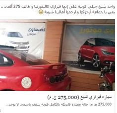 Guy caught selling a Geely Coupe as Ferrari  An Egyptian guy was caught selling a Geely Coupe as Ferrari online. That is the best scam we saw in years.  The OLX website had an Egyptian citizen who posted on the sale of goods consumed on the Internet or LX type of car Ferrari the famous Italian at a price of 275 thousand pounds but in fact it is a Geely old model Coupe that had been on sale in the Egyptian market for Years.  After he changed the original Geely Chinese car markers and then put…