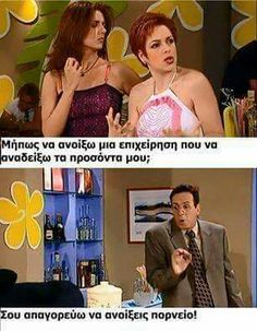 Stupid Funny Memes, Funny Texts, Funny Quotes, Series Movies, Tv Series, Greek Memes, Love Thoughts, Just For Laughs, I Movie
