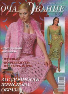 Очарование №8 – Kowka.ru – Picasa tīmekļa albumi