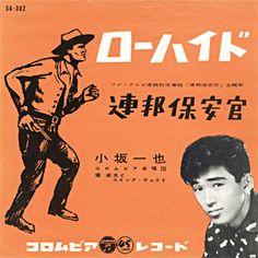 シングル「ローハイド」c/w「連邦保安官」小坂一也 日本コロムビア 1960年5月