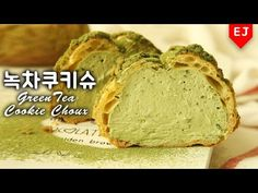 how to make green tea cookie choux /EJ recipe Green Tea Cookies, How To Make Greens, Choux Pastry, Confectionery, Baked Goods, Banana Bread, Baking, Health, Desserts