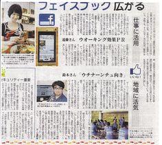 7/1の沖縄タイムスに掲載されました