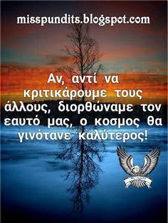 #μις_ξερόλα ,#σοφαλογια ,  #στιχακια , #στιχακιαμενοημα , #στιχάκια, , #σκέψεις , #ελληνικαστιχακια , #ελληνικα , #instagram , #quotes , #quote , #apofthegmata , #stixoi , #stixakia , #skepseis ,  #ελλας, #greekquotess , #greekpost ,  #ellinika , #ellinikaquotes, #quotes_greek, #logia, #greekquotes , #quotesgreek , #greece, #hellas, #lifequotes , #quotesgram, #follow, #greeks Greek Quotes, Picture Quotes, Letters, Thoughts, Pictures, Photos, Letter, Lettering, Grimm