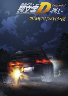Browse pictures from the anime New Initial D Movie: Legend 2 - Tousou (Initial D Legend 2 Racer) on MyAnimeList, the internet's largest anime database. The second movie in a trilogy. Nurse Witch Komugi, Initial D, Galactic Heroes, Nissan Skyline, Anime Films, Movies Online, Wallpaper Backgrounds, Planets, Dating