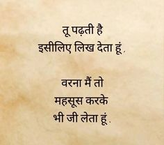 The Effective Pictures We Offer You About Poetry ideas A quality picture can tell you many things. You can find the most beautiful pictures that can be presented to you about modern Poetry in this acc Hindi Quotes Images, Hindi Quotes On Life, Good Life Quotes, Poetry Hindi, Poetry Quotes, Iqbal Poetry, Poetry Books, Heart Broken Love Quotes, Chai Quotes