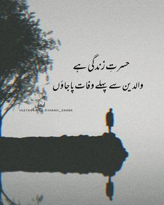 Poetry Quotes In Urdu, Urdu Quotes, Arabic Quotes, Qoutes, Urdu Thoughts, Random Thoughts, Ramzan Mubarak Quotes, Best Ramadan Quotes, Mohsin Naqvi Poetry