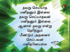 Morning Wish, Good Morning Quotes, Tamil Motivational Quotes, Golden Quotes, Buddha Quote, Positive Quotes, Helpful Hints, Poems, Abdul Kalam
