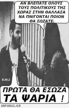 ΑΝ ΒΛΕΠΑΤΕ ΟΛΟΥΣ ΤΟΥΣ ΠΟΛΙΤΙΚΟΥΣ ΤΗΣ ΧΩΡΑΣ ΣΤΗΝ ΘΑΛΛΑΣΑ ΝΑ ΠΝΊΓΟΝΤΑΙ ΠΟΙΟΝ ΘΑ ΣΩΖΑΤΕ; Β.Μ.Z ΠΡΩΤΑ ΘΑ ΕΣΩΖΑ ΤΑ ΨΑΡΙΑ ! Greek Quotes, Just For Laughs, I Laughed, Funny Quotes, Funny Pictures, Jokes, Politics, Lol, Let It Be