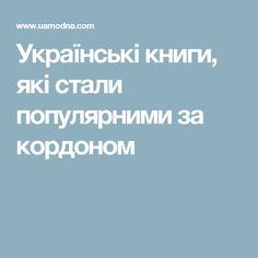 Українські книги, які стали популярними за кордоном