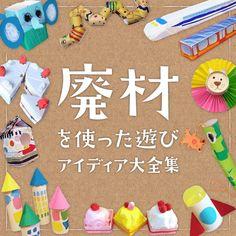 Preschool Crafts, Preschool Activities, Recycled Crafts, Diy And Crafts, Diy For Kids, Crafts For Kids, Japan Crafts, Homemade Toys, Craft Work