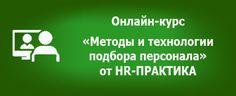Подробнее о курсе http://hr-praktika.ru/courses/podbor/  Вебинары и онлайн-курсы от HR-ПРАКТИКА http://hr-praktika.ru/online/  Расписание очных семинаров и тренингов http://hr-praktika.ru/kalendar-seminarov-i-treningov/  Предложение партнерам  http://hr-praktika.ru/partneram/
