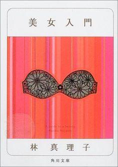 """""""A guide to a beauty"""" / Mariko Hayashi 「美女入門」:林真理子"""