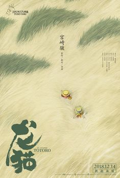 """ghibli-collector: """"Chinese cinema poster for the remastered re-release of My Neighbour Totoro proves popular with the Japanese public. The image captures sisters Satsuki and Mei running though grass in the form of Totoro's fur coloured moss green and. Art Studio Ghibli, Studio Ghibli Poster, Studio Ghibli Films, Animated Movie Posters, Best Movie Posters, Film Posters, Hayao Miyazaki, My Neighbor Totoro Movie, Totoro Poster"""