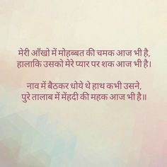 Meri mobabbat pe tujhe shak aaj bhi hai. Love Poems And Quotes, She Quotes, Poetry Hindi, Hindi Words, Love Shayari Romantic, Romantic Quotes, Hindi Shayari Life, Intelligence Quotes, Gulzar Quotes