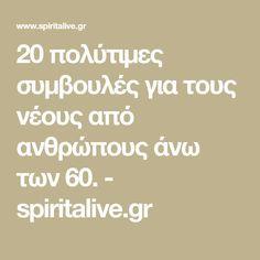 20 πολύτιμες συμβουλές για τους νέους από ανθρώπους άνω των 60. - spiritalive.gr Math Equations