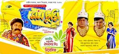 Mon Churi 2018 Bengali Full Movie HDRip 700MB Download