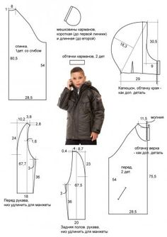 Детская куртка для мальчика Kids Patterns, Coat Patterns, Sewing Patterns Free, Sewing Tutorials, Sewing Hacks, Clothing Patterns, Le Polo, Pattern Drafting, Pattern Cutting