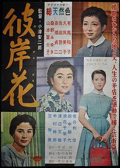 Ozu Yasujiro - 彼岸花 (1958) Japanese Film, Vintage Japanese, Japanese Art, Cinema Movies, Film Movie, Old Movies, Vintage Movies, Yasujiro Ozu, Film Posters