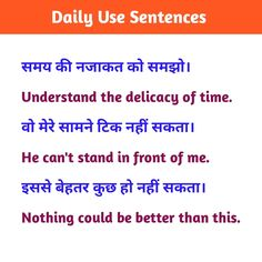 English Sentences, English Vocabulary Words, English Words, Thank You Phrases, Indian English, Understanding The Times, Conversational English, Words To Use, English Translation