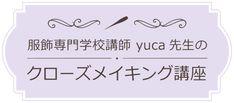 服飾専門学校講師 yuca先生のクローズメイキング講座