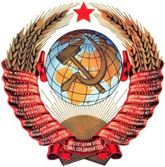 1388952302_coats_of_arms_of_the_soviet_union_1956