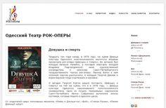 Создание сайта Одесский Театр РОК-ОПЕРЫ Заказать создание сайта или магазина в Украине >> http://site-made-in.odessa.ua/