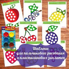 Шаблоны для пальчикового рисования и пластилиновых заплаток скачать бесплатно для распечатки
