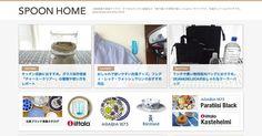 SPOOM HOME(スプーンホーム)は北欧食器やキッチン用品、収納グッズなどのおすすめ情報や使用した感想をお伝えするブログです。インテリアやファッション情報を中心にお届けします。