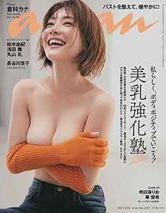Lovers Hug, Magazine Japan, Vespa Girl, Hug Me, Sexy Asian Girls, Lingerie Models, Asian Woman, Love Of My Life, Cute Girls