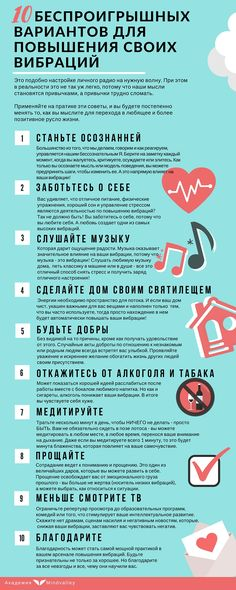 10 беспроигрышных вариантов для повышения своих вибраций (инфографика)