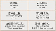 expressing approval in chinese