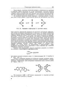 Обращение конфигурации в третичных аминах .