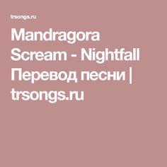 Mandragora Scream - Nightfall Перевод песни | trsongs.ru