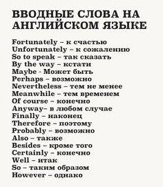 English Phrases, English Idioms, English Vocabulary, English Grammar, Russian Language Lessons, Russian Language Learning, English Lessons, Learn English Words, English Study
