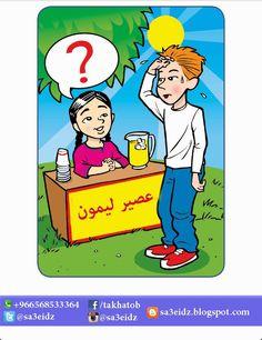 Subtraction Kindergarten, Kindergarten Worksheets, Toddler Learning Activities, Brain Activities, Teaching English, Learn English, Emotions Preschool, Learning Arabic, Inference