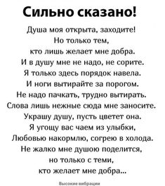 Book Quotes, Life Quotes, Russian Language Lessons, Overlays Cute, Russian Quotes, Aesthetic Words, Simple Words, Loneliness, Be Yourself Quotes