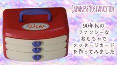 【懐かしいおもちゃ】90年代TOMY Ricelリセル(似顔絵スタンプ)でカードを作ってみた!②