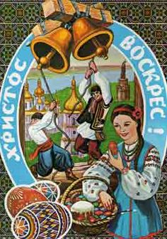 """On Monday, we heard the term """"postcard people"""" used to talk about the Hutsul people who live in the Carpathian Mountain region. Ukrainian Easter Eggs, Ukrainian Art, Brand Book, Easter Holidays, Whimsical Art, Vintage Postcards, All Art, Architecture Art, Tongue Health"""